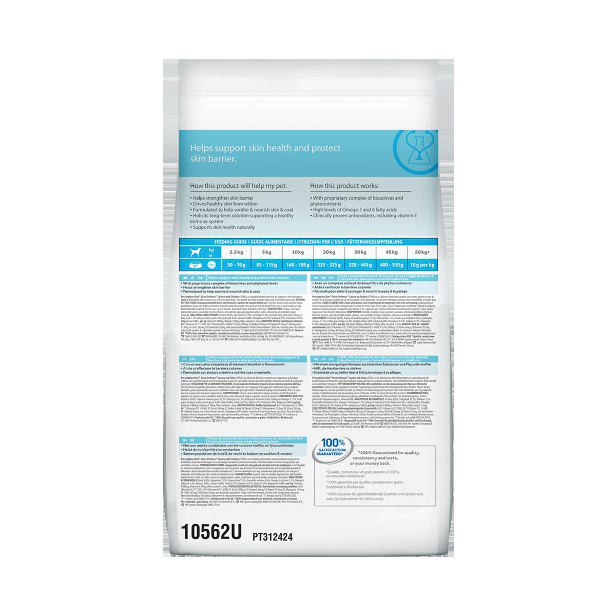 Hill's PD Derm Defense Корм-диета для собак при дерматитах, вызванных аллергией на окружающую среду