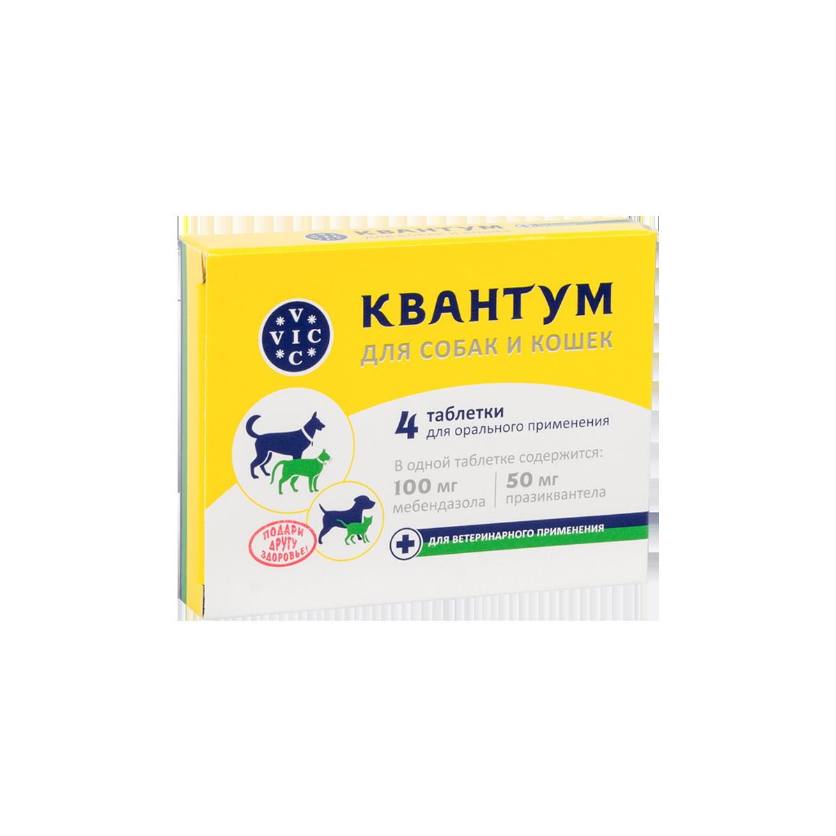 Квантум Антигельминтные таблетки для собак и кошек (цена за 1 таблетку)