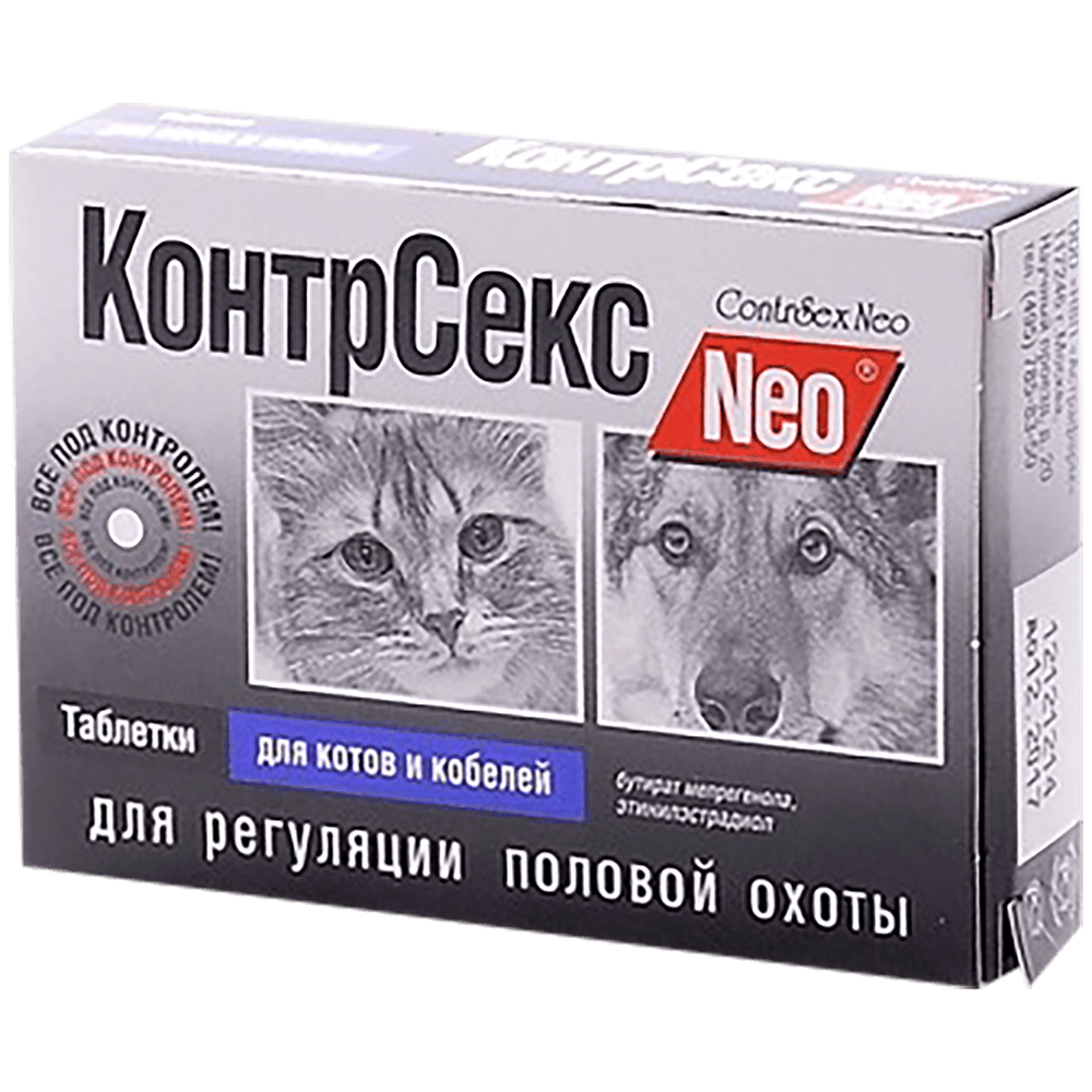 КонтрСекс Neo Таблетки для регуляции половой охоты для котов и кобелей