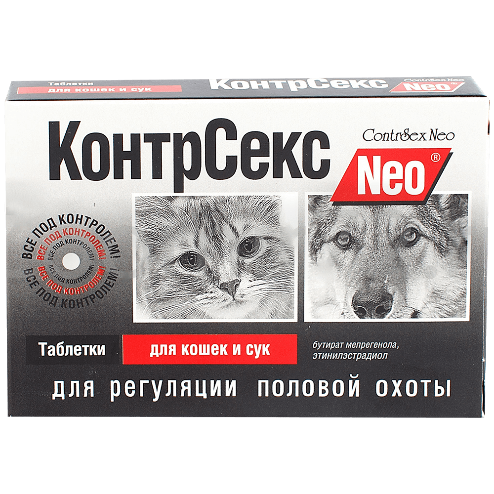 КонтрСекс Neo Таблетки для регуляции половой охоты для кошек и сук