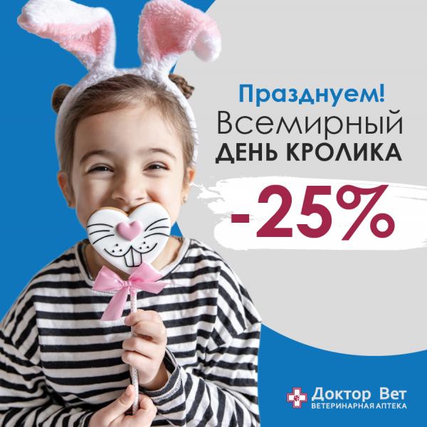 Всемирный день кролика 25 сентября