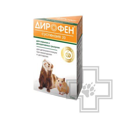 Дирофен Паста 20 для хорьков и грызунов от гельминтов
