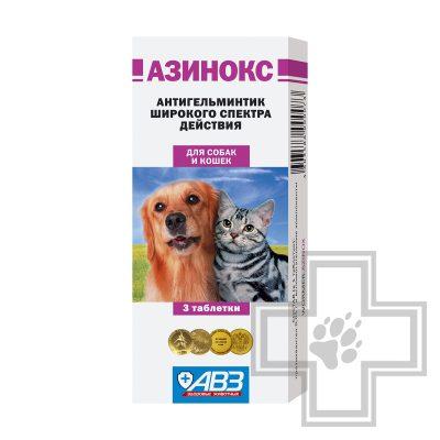Азинокс Таблетки от гельминтов для собак и кошек (цена за 1 таблетку)