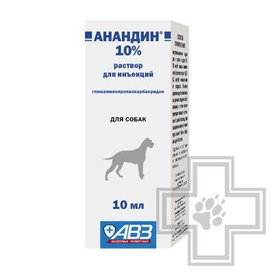 Анандин 10% раствор для инъекций для собак (цена за 1 ампулу/флакон)