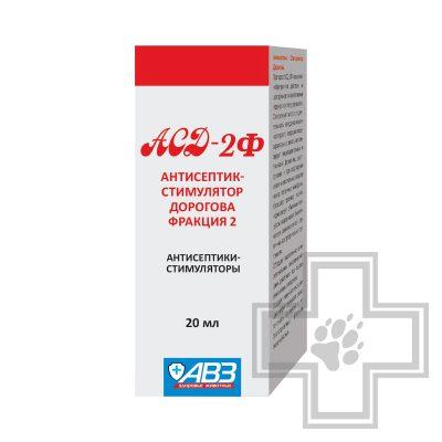 АСД-2 фракция, 20 мл
