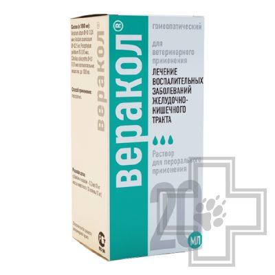 Веракол Раствор пероральный для лечения желудочно-кишечного тракта