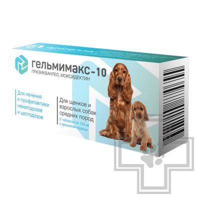 Гельмимакс Таблетки от глистов для щенков и собак