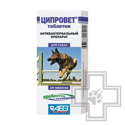 Ципровет Таблетки антибактериальные для собак