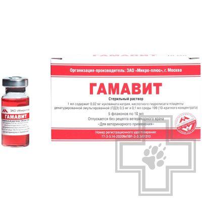 Гамавит Раствор для инъекций иммуномодулирующий (цена за 1 флакон)