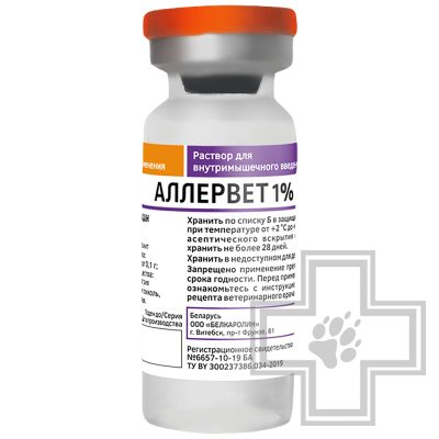 Аллервет 1% Антигистаминный препарат (цена за 1 флакон)
