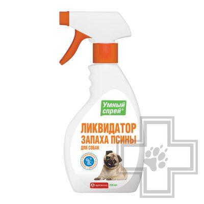 Умный Спрей Ликвидатор запаха псины для собак