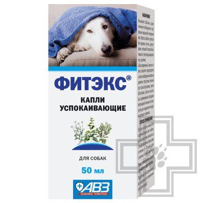 Фитэкс капли успокаивающие для собак крупных пород