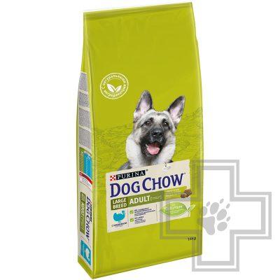 Pro Plan Dog Chow ADULT Корм для взрослых собак крупных пород, с индейкой